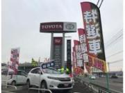 茨城トヨタ自動車(株)古河東店