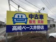 関東礦油 高崎ベース 井野店