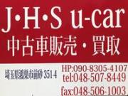J・H・S used car