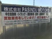 株式会社PASINDU MOTORS パシンドゥモータース