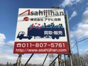 株式会社アサヒ自販 札幌支店
