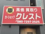カーショップクレスト 株式会社大芽