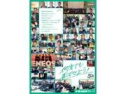 (株)照沼商事 クルマの買取館