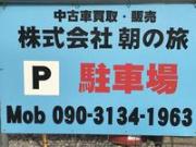 株式会社 朝の旅 除ケ町支店