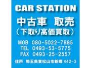 CAR STATION