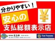 (株)ミユキ チーム横浜 【バン・トラック専門店】