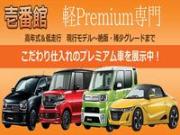 カープロジェクト壱番館 ~軽Premium専門店~