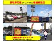 (有)八幡自動車