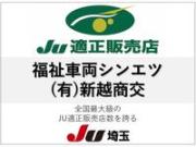 福祉車両シンエツ (有) 新越商交