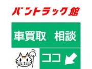 バントラック館 有限会社カーウイングジャパン