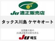 タックス川島 (有)ケヤキオート JU埼玉/JU適正販売店