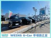 ネッツトヨタ神奈川(株) U-Car平塚
