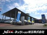 ネッツトヨタ埼玉(株) 鶴ヶ島マイカーセンター