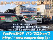バンプロショップ東京店 (有)パワースタッフ