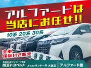埼玉トヨペット(株) U-carランド 一平 大宮店