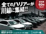 埼玉トヨペット(株) U-carランド 一平 川越店