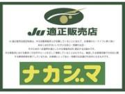 ナカジマ つくば店 JU適正販売店