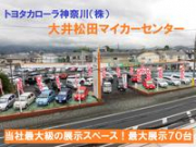 トヨタカローラ神奈川(株) 大井松田マイカーセンター