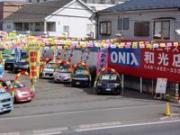 ONIX和光店   (株)キリン自動車