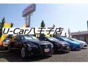 トヨタモビリティ東京(株)U-Car八王子店