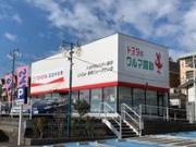トヨタモビリティ東京(株)U-Car多摩ニュータウン店
