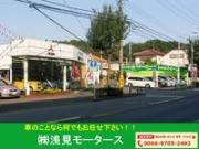 (株)浅見モータース