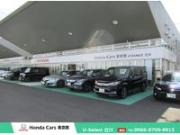 Honda Cars 東京西 U-Select立川