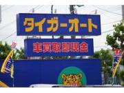 タイガーオート(有)