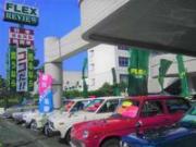 旧車専門店 FLEX AUTO REVIEW 横浜店(フレックスオートレビュー横浜店)
