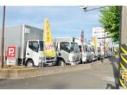 オートスピリット 横浜トラック販売 買取