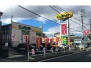 ガリバー名古屋滝ノ水店(株)IDOM
