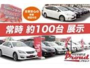 株式会社プラウド(PROUD)千葉ニュータウン16号店 お手頃車専門店