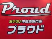 株式会社プラウド(PROUD)船橋店 お手頃車専門店 【自社ローン取扱店】