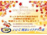 JUC越谷レイクタウン 2号店