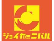 お車情報館 ジョイカーニバル (株)キングモーター