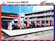 Honda Cars神奈川中 鎌倉中古車センター