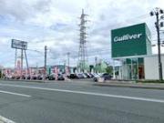 ガリバー盛岡仙北店