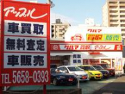 アップル江戸川環七店