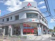 東日本三菱自動車販売(株) 王子店