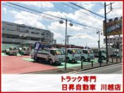 日昇自動車 川越店 トラック専門