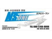 NS ONE (エヌエスワン)