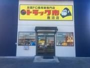 (株)トラック市北関東 トラック市鹿沼店