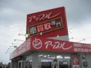 アップル 旭飯岡バイパス店