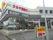(株)千葉マツダ カーセブン柏6号店
