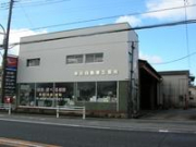 東総自動車工業株式会社