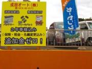 成田オート 鎌ヶ谷店