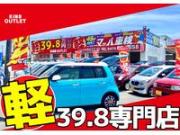 カインドアウトレット千葉 山武成東インター店 50万円以下専門店 即納車/ルークス/パレット/タント