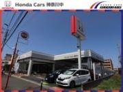 Honda Cars神奈川中 多摩店