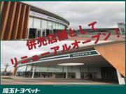 埼玉トヨペット(株) 深谷支店