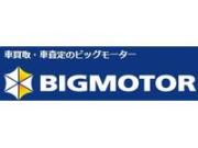 ビッグモーター 焼津店